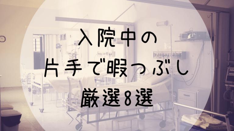 暇つぶし 入院